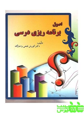اصول برنامه ریزی درسی ایران زمین