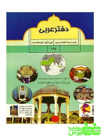 دفتر عربی هشتم پویش