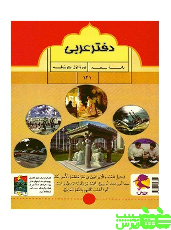 دفتر عربی نهم پویش