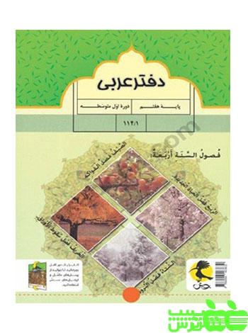 دفتر عربی هفتم پویش