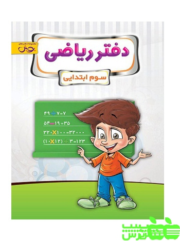 دفتر ریاضی سوم ابتدایی پویش