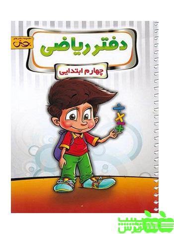 دفتر ریاضی چهارم ابتدایی پویش