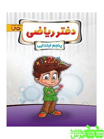 دفتر ریاضی پنجم ابتدایی پویش