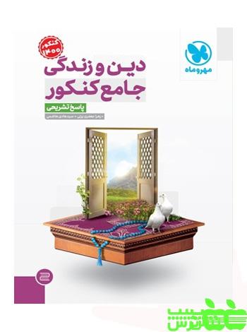 دین و زندگی جامع جلد2 مهروماه
