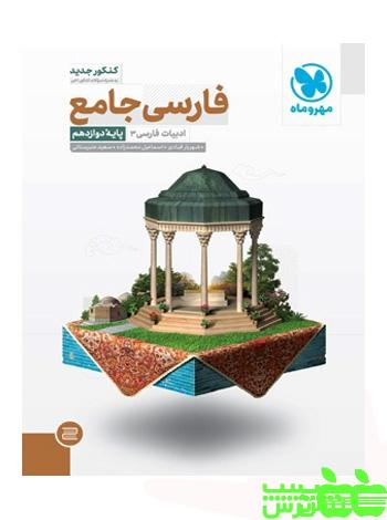 فارسی دوازدهم جامع جلد2 مهروماه