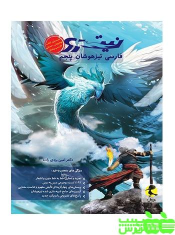 فارسی پنجم ابتدایی نیترو پویش