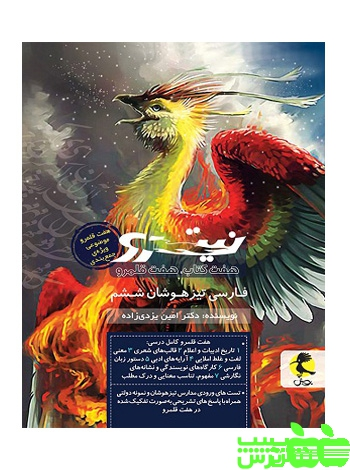 فارسی ششم ابتدایی جلد2 نیترو پویش