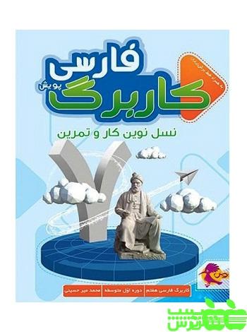 کار برگ فارسی هفتم پویش