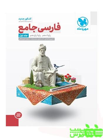 فارسی پایه جامع مهروماه