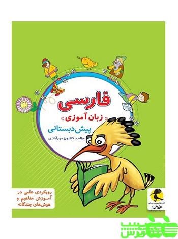 فارسی پیش دبستانی پویش