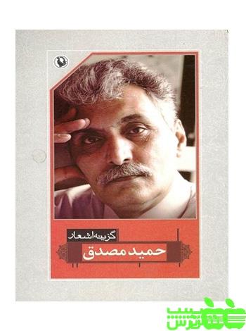 گزیده اشعار حمید مصدق مروارید