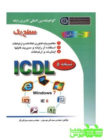 گواهینامه بین المللی کاربری رایانه سطح یک براساس ICDL صفار