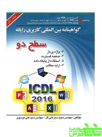 گواهینامه بین المللی کاربری رایانه سطح دو براساس ICDL صفار