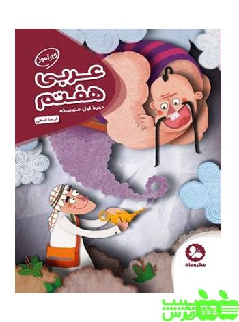 کارآموز عربی هفتم مهروماه