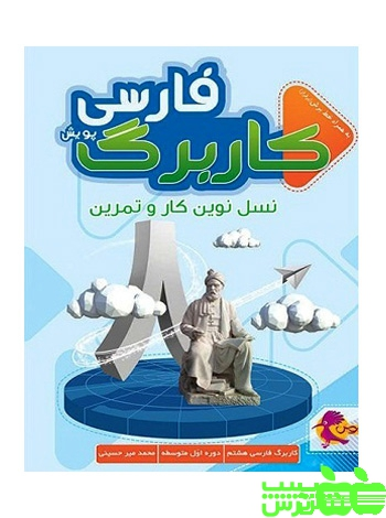 کار برگ فارسی هشتم پویش