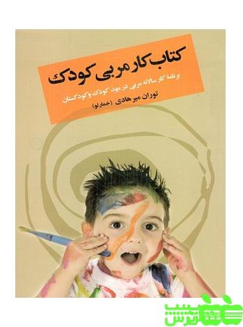کتاب کار مربی کودک دیدار