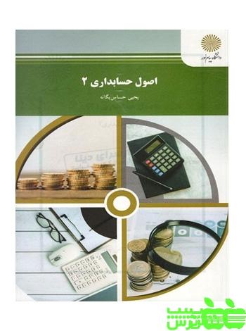 اصول حسابداری2 دانشگاه پیام نور
