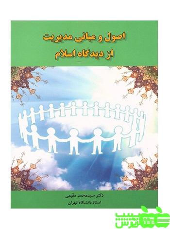 اصول و مبانی مدیریت از دیدگاه اسلام راه دان