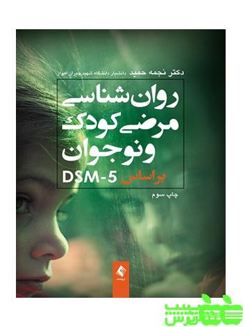 روانشناسی مرضی کودک و نوجوان براساس DSM5 ارجمند
