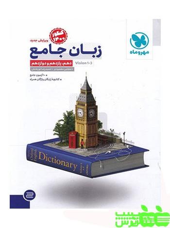 زبان انگلیسی جامع مهروماه