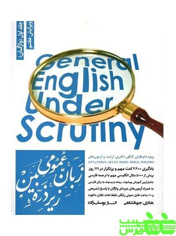 زبان عمومی جلد1 نگاه دانش