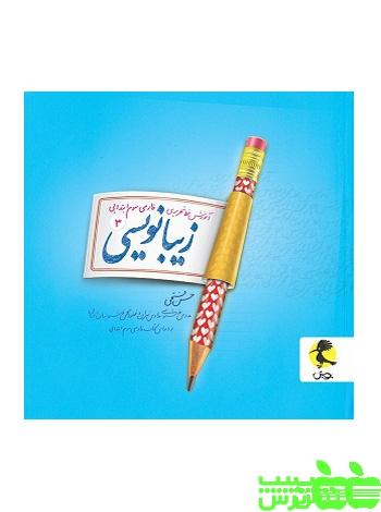 زیبا نویسی سوم ابتدایی پویش