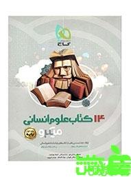 14 کتاب علوم انسانی جلد1 میکرو گاج