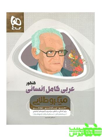 عربی کامل انسانی میکروطلایی گاج