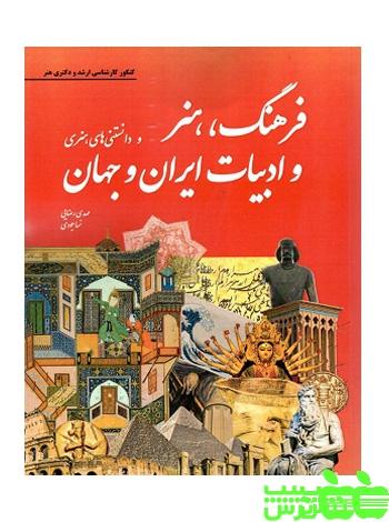فرهنگ هنر و ادبیات ایران و جهان هنگام هنر
