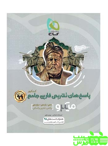 فارسی جامع جلد2 میکرو گاج