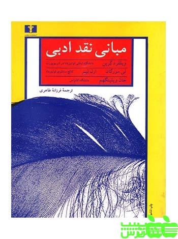مبانی نقد ادبی نیلوفر