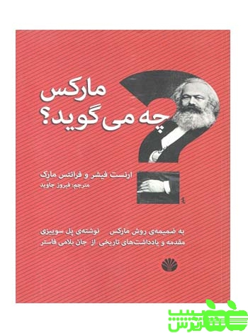 مارکس چه می گوید اختران