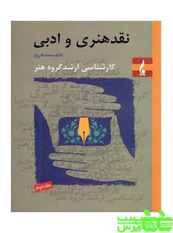 نقد هنری و ادبی جلد2 جمال هنر
