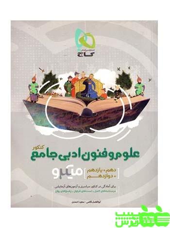 علوم و فنون ادبی جامع میکرو گاج