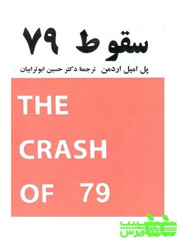سقوط 79 امیرکبیر