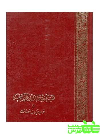 تفسیر ادبی و عرفانی قرآن مجید به فارسی دوجلدی اقبال