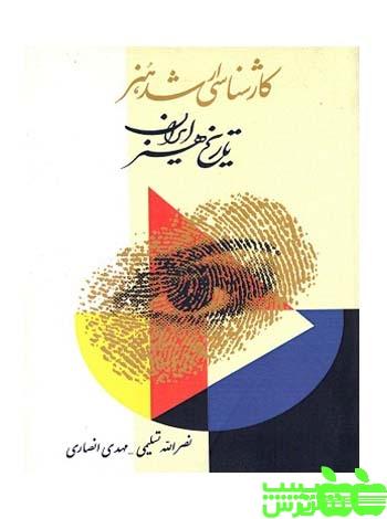 تاریخ هنر ایران آیندگان
