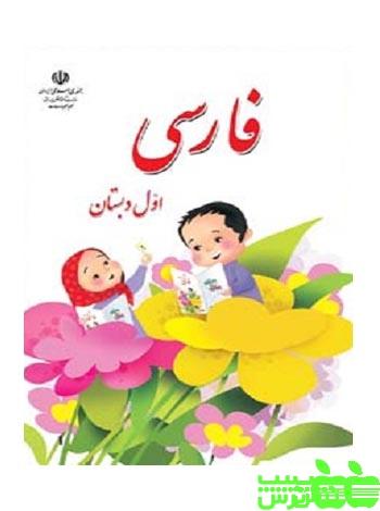 درسی فارسی اول ابتدایی