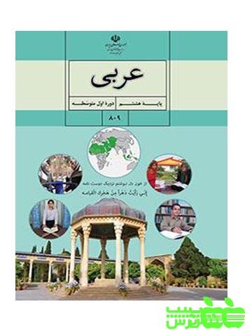درسی عربی هشتم