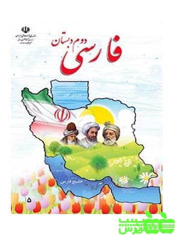 درسی فارسی دوم ابتدایی