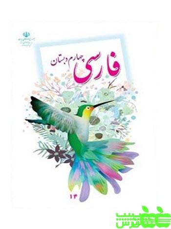 درسی فارسی چهارم ابتدایی