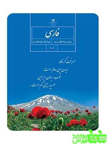 درسی فارسی هفتم