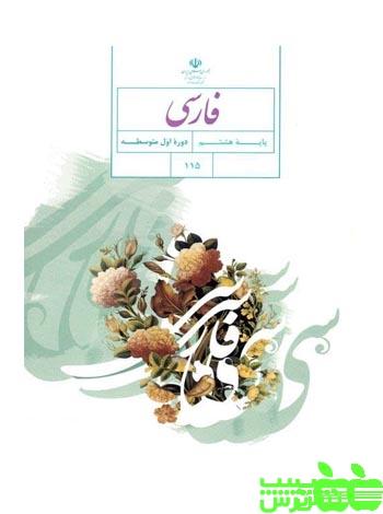 درسی فارسی هشتم