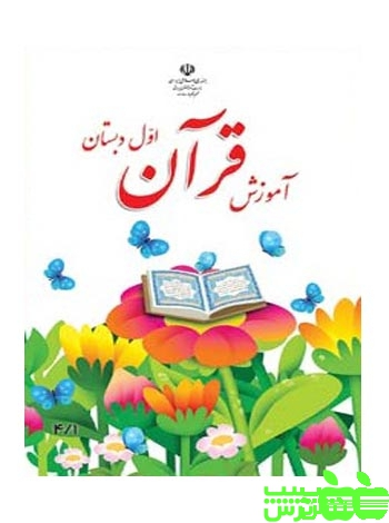 درسی آموزش قرآن اول ابتدایی