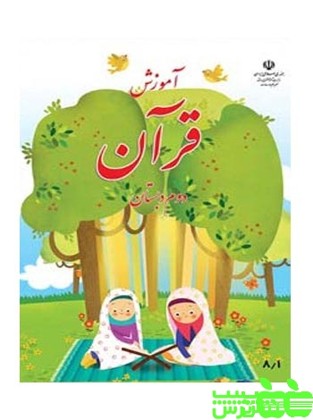 درسی آموزش قرآن دوم ابتدایی