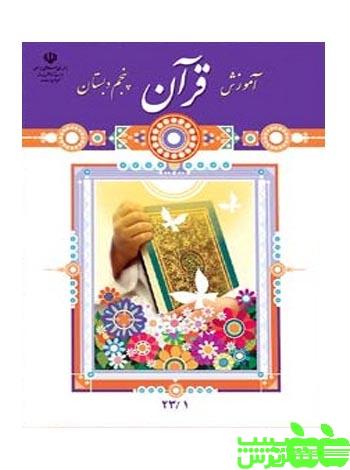 درسی آموزش قرآن پنجم ابتدایی