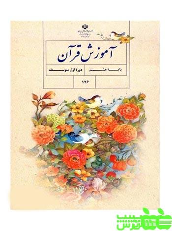 درسی آموزش قرآن هشتم