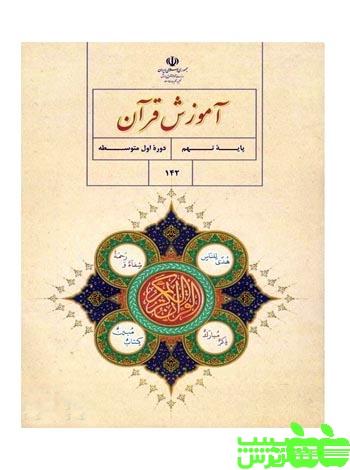 درسی آموزش قرآن نهم