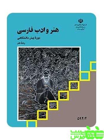درسی هنر و ادب فارسی