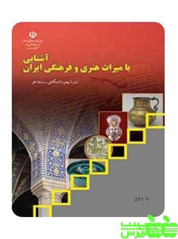 درسی آشنایی با میراث هنری و فرهنگی ایران